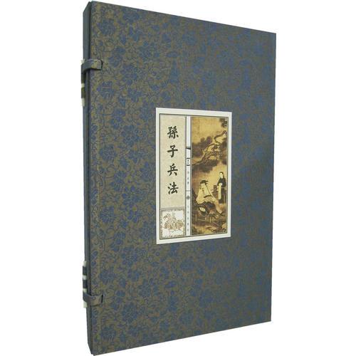 孙子兵法(全三册)