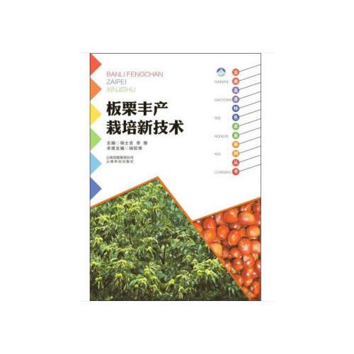 云南高原特色农业系列丛书:板栗丰产栽培新技术