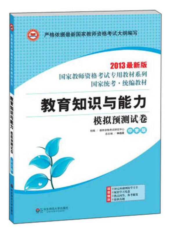2013最新版国家教师资格考试专用教材系列:教育知识与能力模拟预测试卷(中学版)