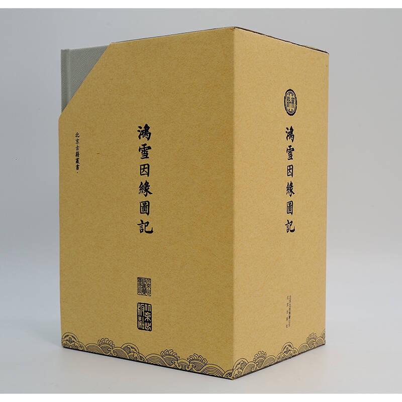 北京古籍丛书  鸿雪因缘图记(盒装共6册)