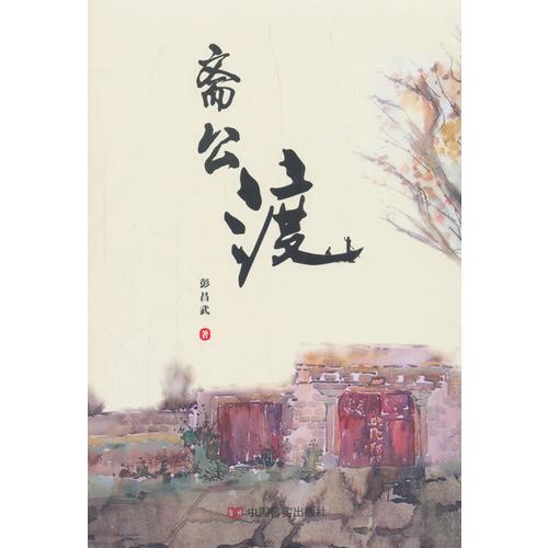 斋公渡(一部乡镇题材的长篇小说)