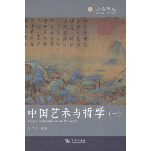 中国艺术与哲学(一)