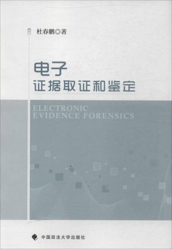 电子证据取证和鉴定