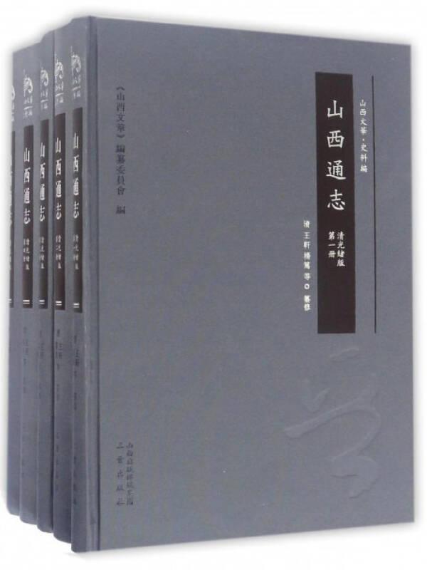 山西通志(清光绪版 套装共22册)/山西文华·史料篇