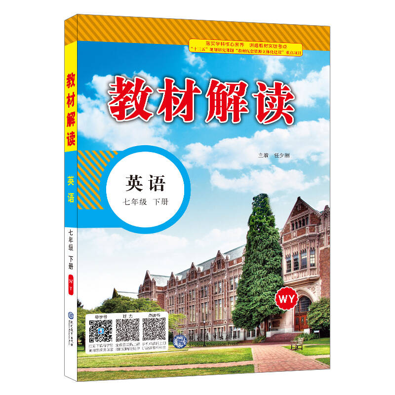 2018春 教材解读:初中英语(七年级下册 WY)
