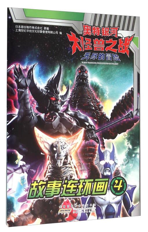 奥特银河大怪兽之战无尽的冒险 故事连环画(4)