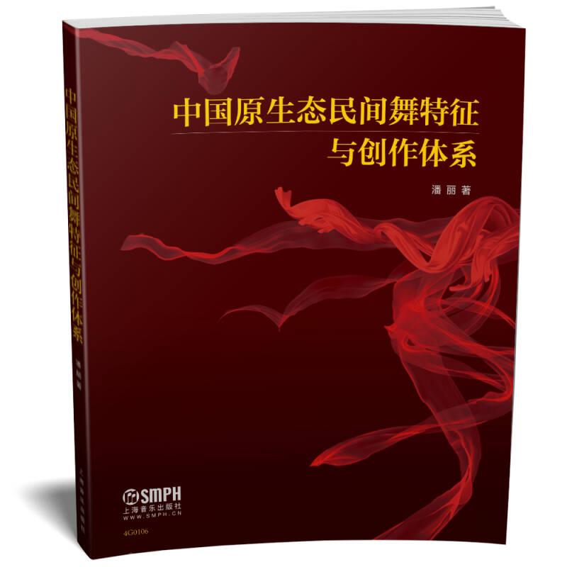 中国原生态民间舞特征与创作体系