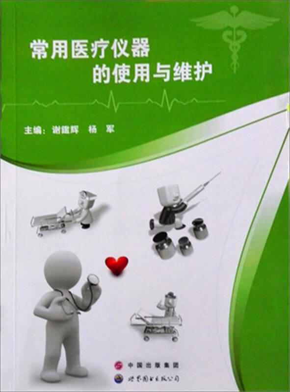 常用医疗仪器的使用与维护