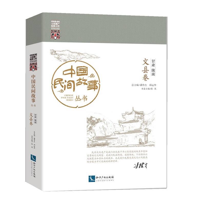 中国民间故事丛书 甘肃陇南 文县卷