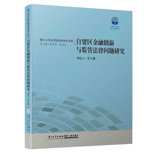 自贸区金融创新与监管法律问题研究/厦门大学法学院经济法学文库