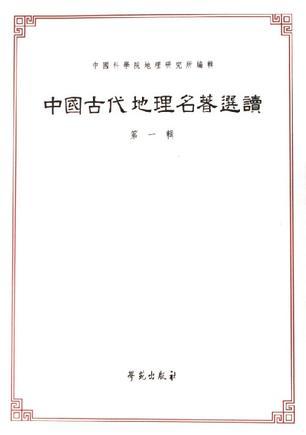 中国古代地理名著选读(第1辑)