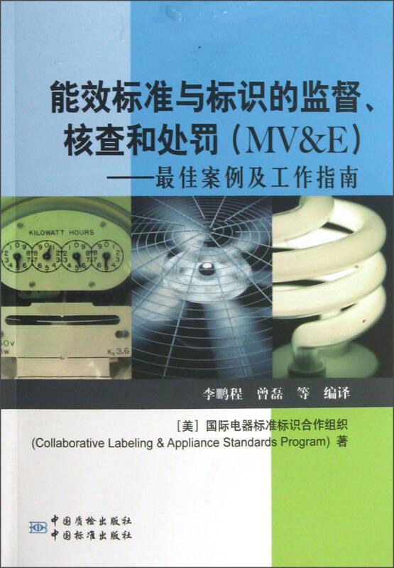 能效标准与标识的监督核查和处罚(MV & E):最佳案例及工作指南