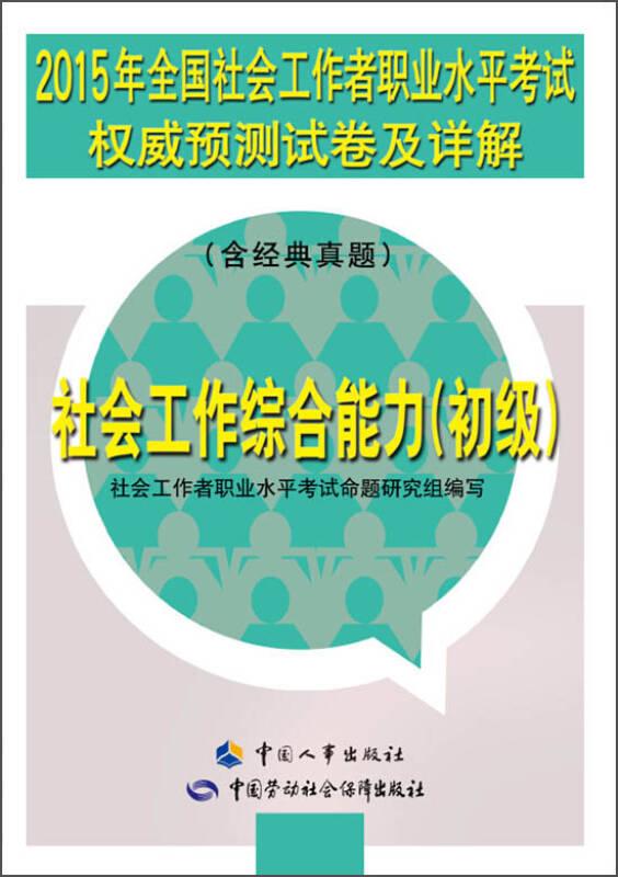 2015年全国社会工作者职业水平考试权威预测试卷及详解:社会工作综合能力(初级 含经典真题)