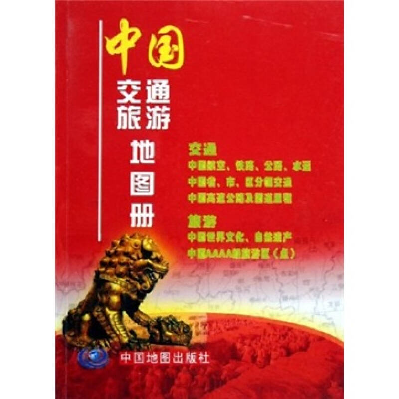 中国交通旅游地图册