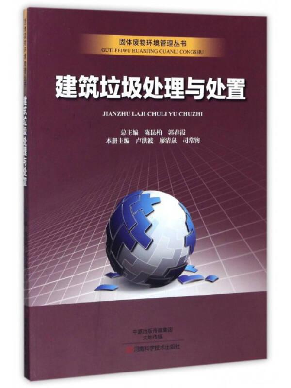 建筑垃圾处理与处置/固体废物环境管理丛书