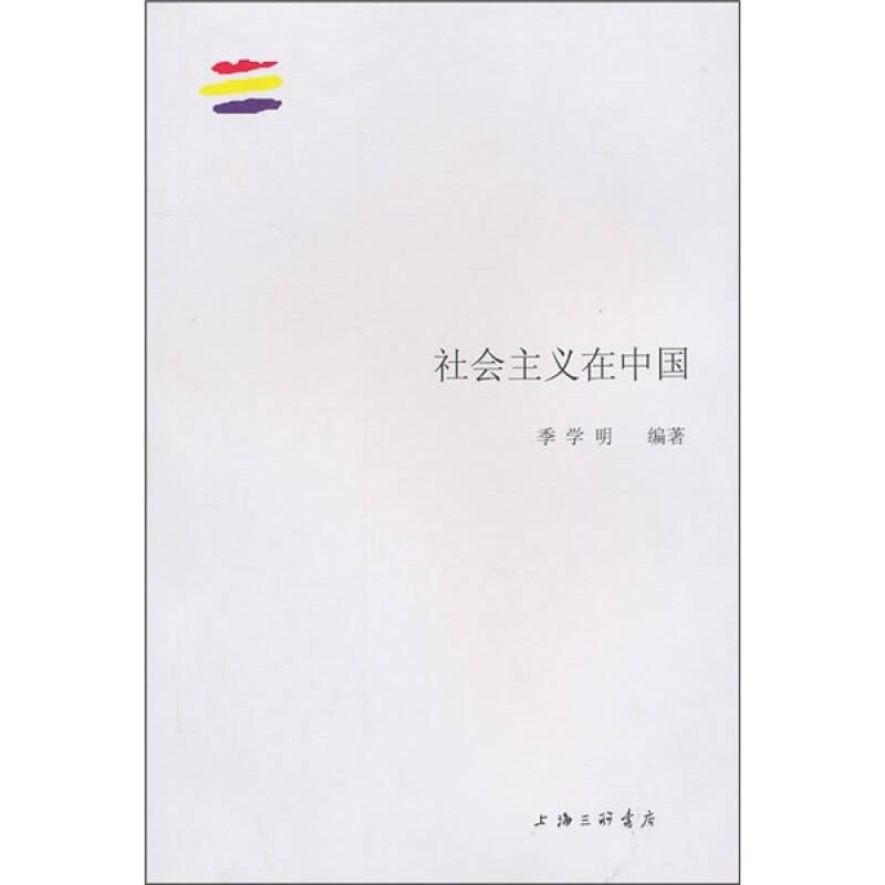 社会主义在中国