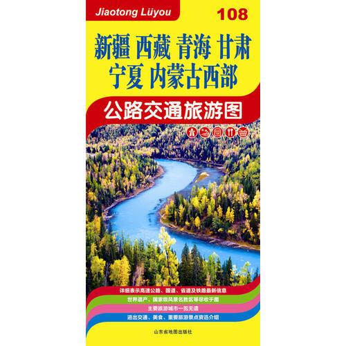 新疆 西藏 青海 甘肃 宁夏 内蒙古西部公路交通旅游图(2015版)