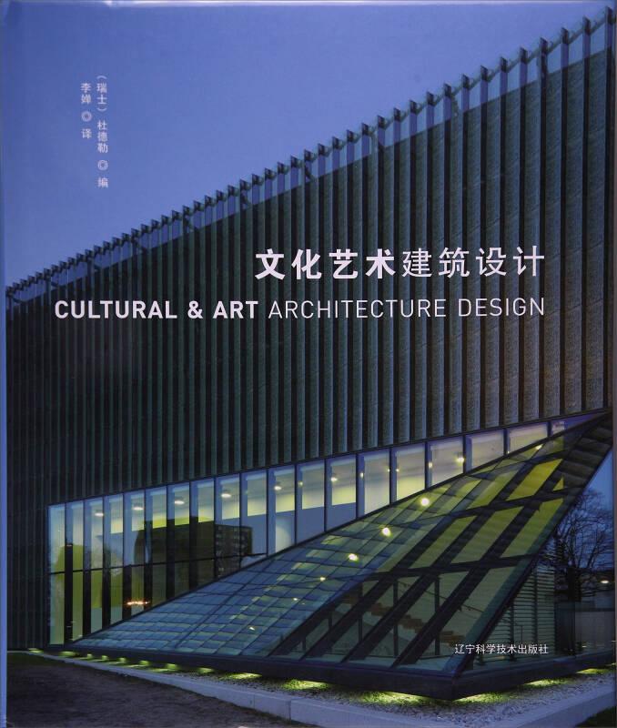文化艺术建筑设计