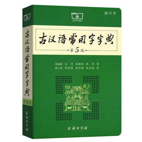 古汉语常用字字典(第5版)(缩印本)