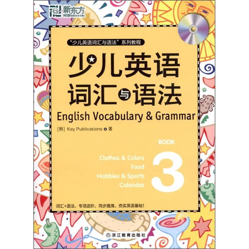 新东方:少儿英语词汇与语法3