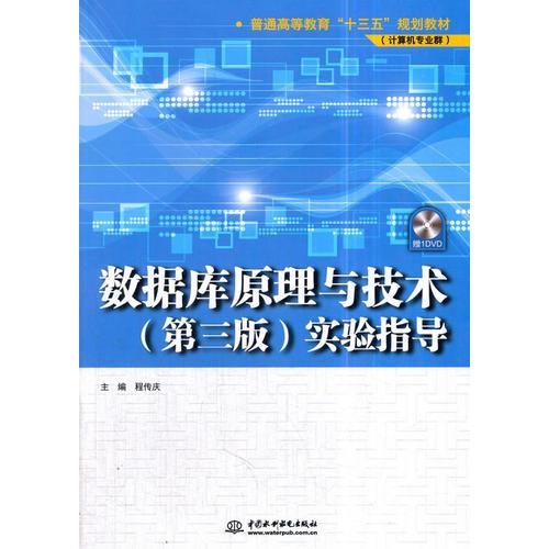 """数据库原理与技术(第三版)实验指导(普通高等教育""""十三五""""规划教材(计算机专业群))"""