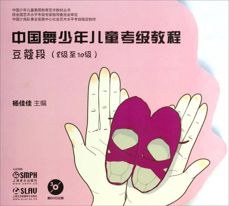 中国少年儿童素质教育艺术教材丛书·中国舞少年儿童考级教程:豆蔻段(8级至10级)