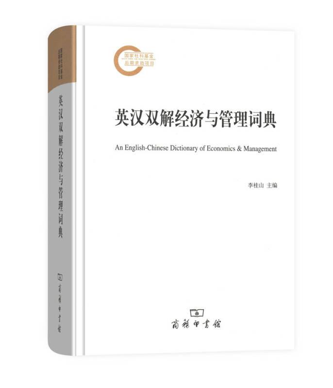 英汉双解经济与管理词典