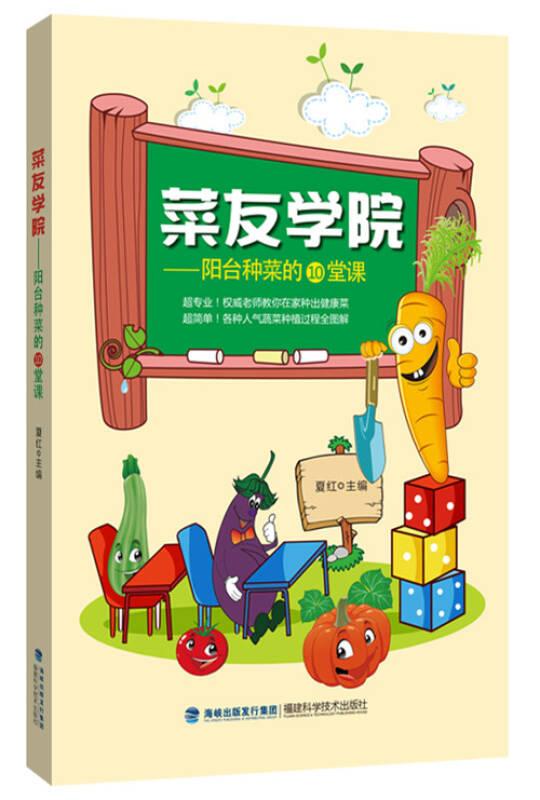 菜友学院——阳台种菜的10堂课
