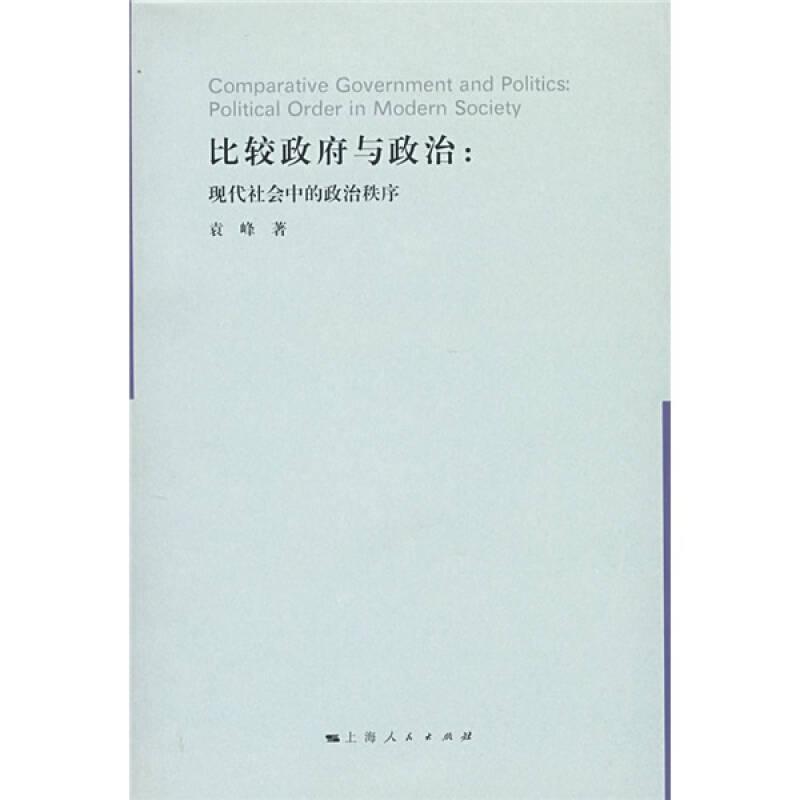 比较政府与政治:现代社会中的政治次序