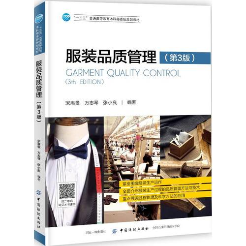 服装品质管理(第3版)