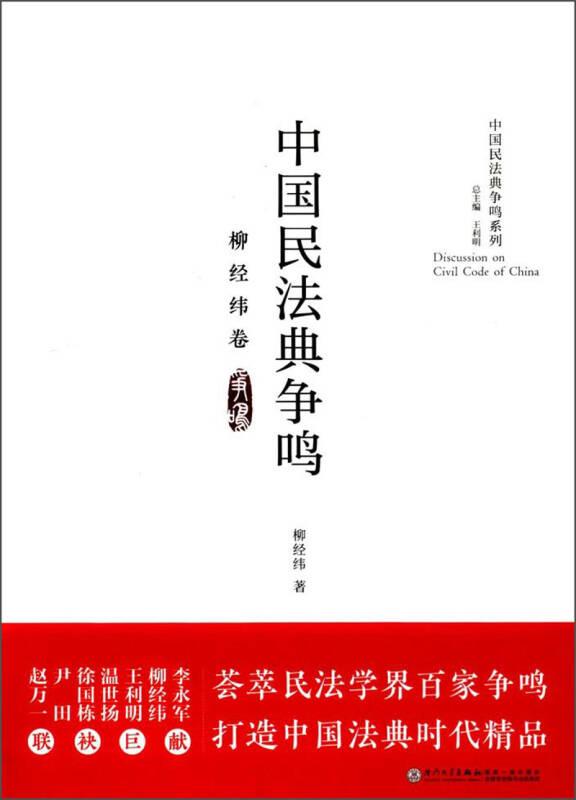 中国民法典争鸣(柳经纬卷)/中国民法典争鸣系列