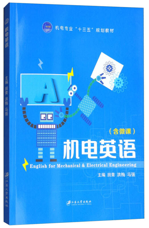 """机电英语(含微课)/机电专业""""十三五""""规划教材"""