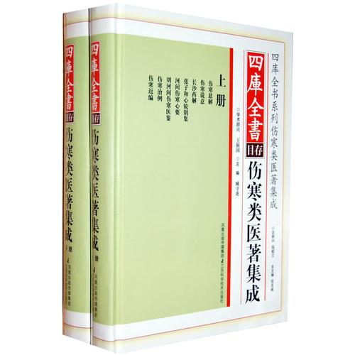 四库全书伤寒类医著集成(上下册)
