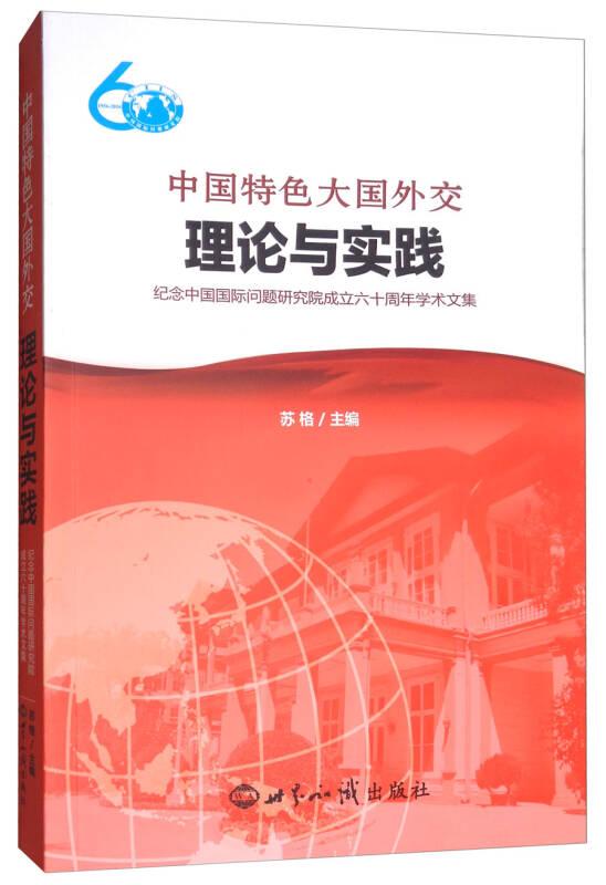 中国特色大国外交:理论与实践:纪念中国国际问题研究院成立六十周年学术文集