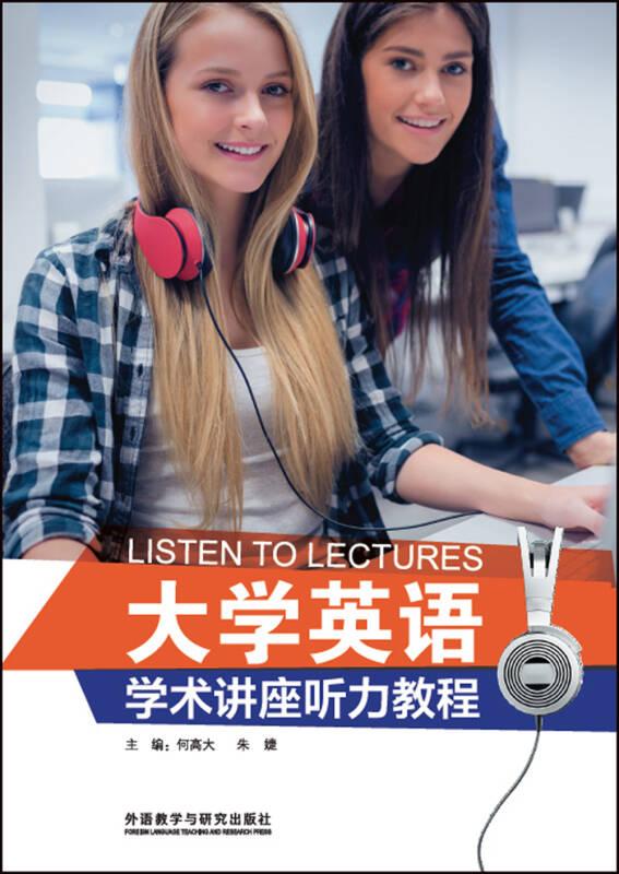 大学英语学术讲座听力教程