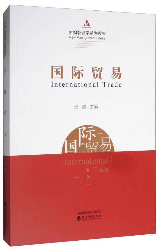 国际贸易/新编管理学系列教材