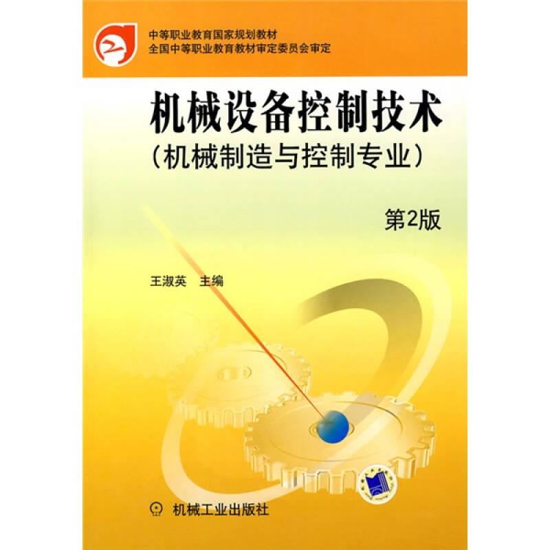 机械设备控制技术(第2版)(机械制造与控制专业)