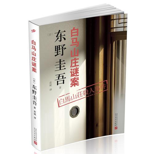 东野圭吾作品:白马山庄谜案(2018年新版)