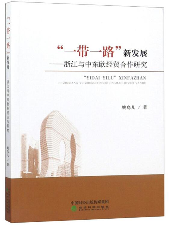 """""""一带一路""""新发展:浙江与中东欧经贸合作研究"""