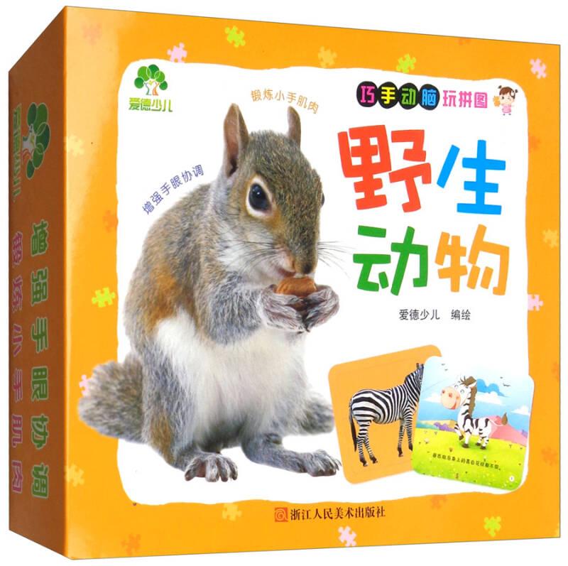 巧手动脑玩拼图:野生动物
