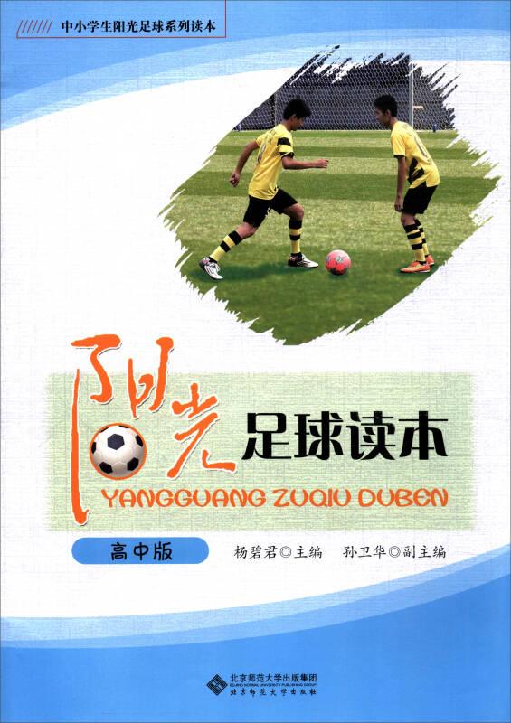 中小学生阳光足球系列读本:阳光足球读本(高中版)