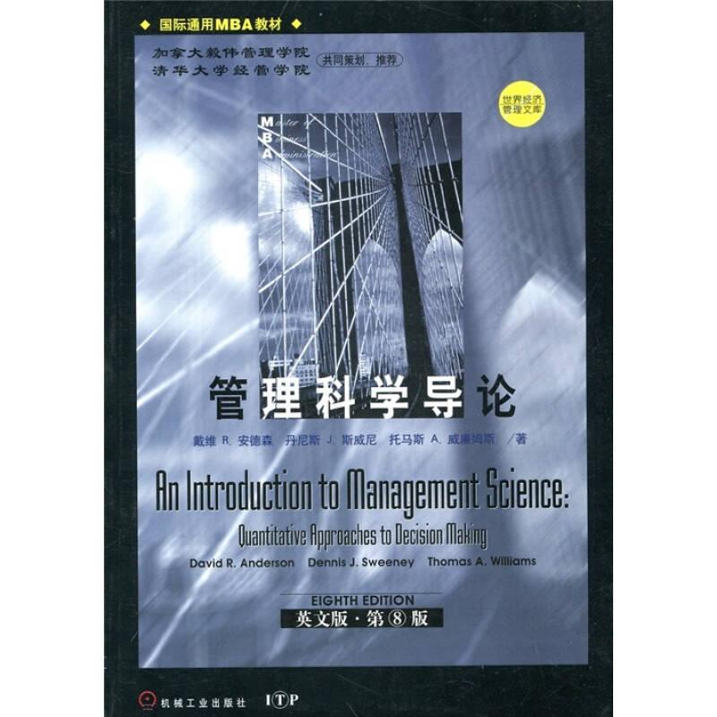 管理科学导论(英文版·第8版)