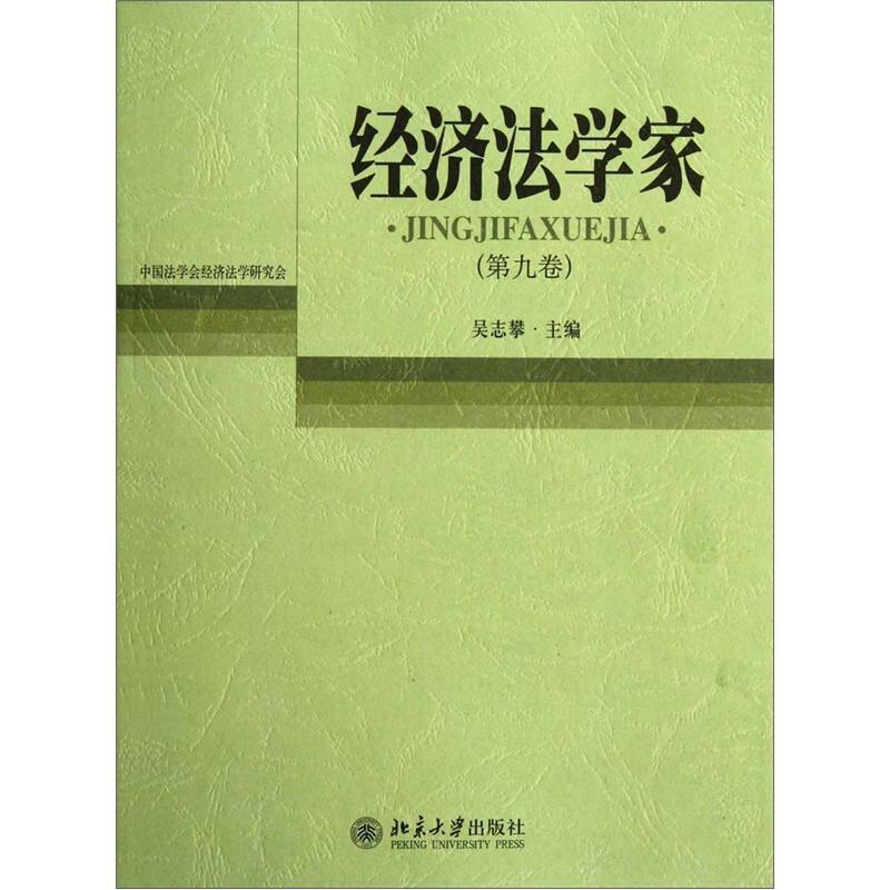 经济法学家(第9卷)