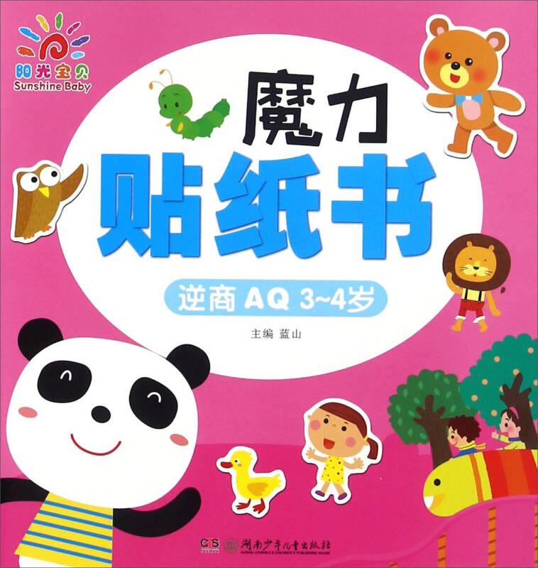 逆商AQ(3-4岁)/魔力贴纸书