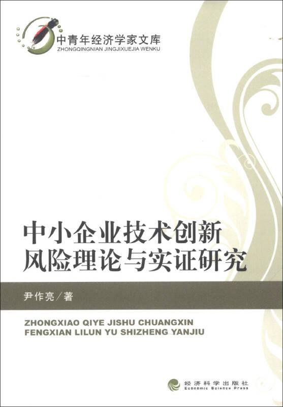 中青年经济学家文库:中小企业技术创新风险理论与实证研究