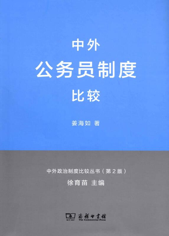 中外政治制度比较丛书:中外公务员制度比较(第2版)