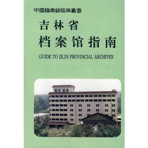 吉林省档案馆指南