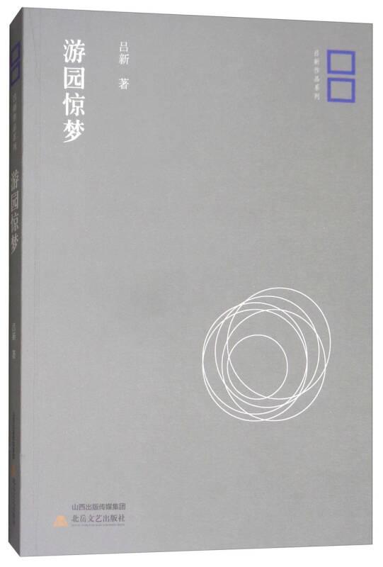 游园惊梦/吕新作品系列