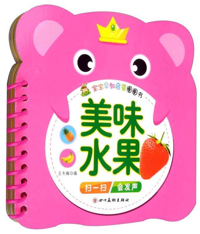 美味水果/宝宝早教启蒙圈圈书