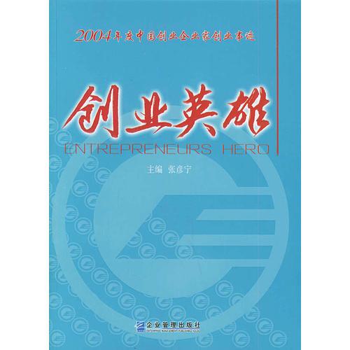 创业英雄:2004年度中国创业企业家创业事迹